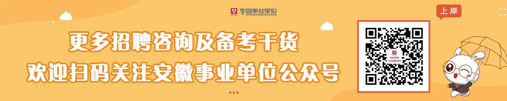 2019下半年黄山黟县部分事业单位招聘面试资格复审公告