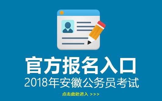 2018安徽公务员考试报名入口