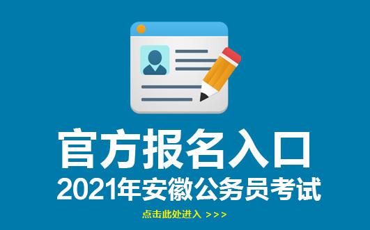 2019安徽公务员考试报名入口