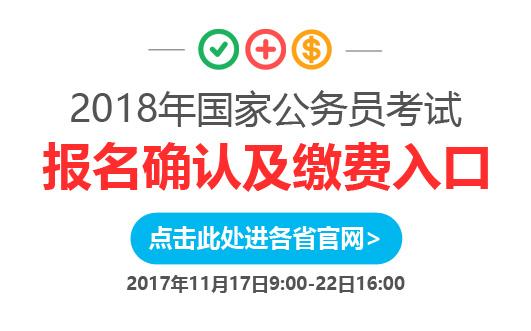 2018国家公务员考试报名确认及缴费入口