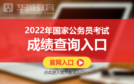 2020国家公务员考试成绩查询入口