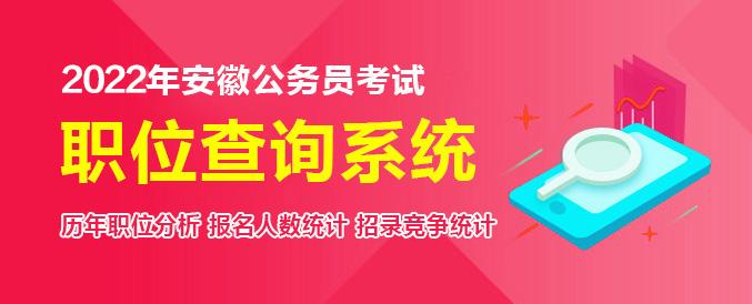 2022年安徽省考职位表查询系统