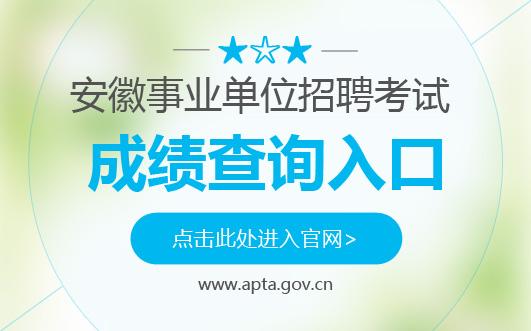 2020安徽事业单位招聘考试成绩查询入口