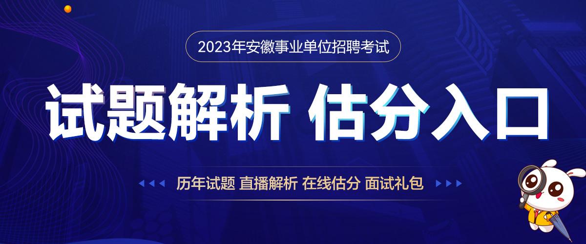 2021安徽事业单位统考招聘考试题答案