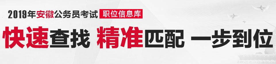 2019安徽公务员考试职位表